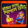 icon হাঁসির রাজা গোপাল ভাঁড়