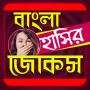 icon com.fusionapps.BanglaHasirJokes