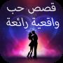 icon قصص حب واقعية رائعة