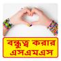 icon Friendship SMS