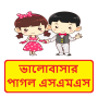 icon Bangla Love SMS