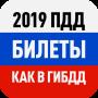 icon Билеты ПДД 2019 и Экзамен от ГИБДД с Drom.ru