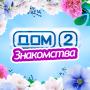 icon Дом 2 - Знакомства