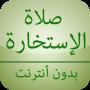 icon com.salatalistikhara.istikharaprayer