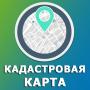 icon Кадастр: публичная кадастровая карта, выписка ЕГРН