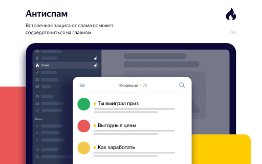 Yandex.Mail (beta)