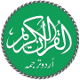 icon Quran with Urdu Translation