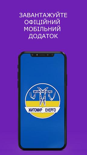 Житомир Енерго (Житомиробленерго і ЖОЕК)