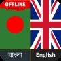 icon Bangla Dictionary/বাংলা অভিধান