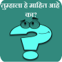 icon General Science in Marathi