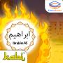 icon Kisah Nabi Ibrahim Interaktif