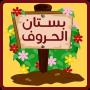 icon بستان الحروف