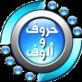icon حروف وألوف