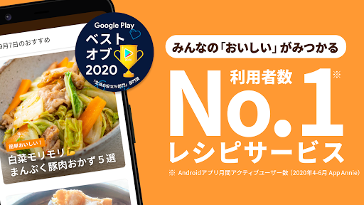 Cookpad - No.1 cuisine search application
