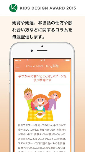 Child-raising until 3 years old · Free app that lets you learn about the growth of babies - Child care notebook