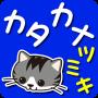 icon 【知育】カタカナつみき 無料幼児向け