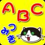icon 【知育】ABCつみき【アルファベット】無料