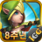 icon com.igg.castleclash_kr 1.8.4