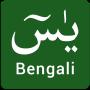 icon com.QuranReading.SurahYaseenBangali