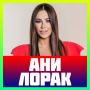 icon Ani Lorak