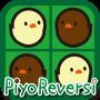 icon PiyoReversi