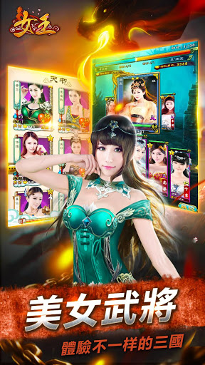 Queen (new 2016 beauty) gametower