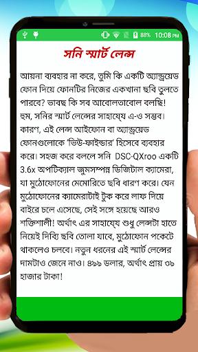 18+ Bangla Sexy sms