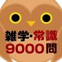 icon 雑学・常識問題9000問