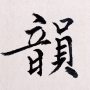 icon 韵鉴