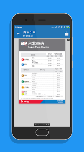 Taipei MRT - MRT route map and fare travel time inquiry