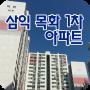 icon 삼익목화1차아파트