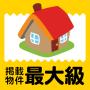 icon 賃貸物件検索 11社の有名な不動産会社の賃貸 物件を比較検索