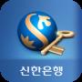 icon 신한은행 - 신한 모바일 승인 앱