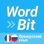icon WordBit Французский язык (French for Russian)