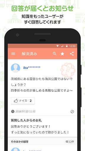 Yahoo! Chiebuku Free Q A Application
