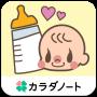 icon 授乳ノート-かんたん、便利!-毎日続ける授乳記録-
