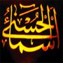 icon Asma ul Husna - Names of Allah