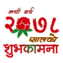 icon Naya Barsa 2078 -Happy New Year 2078 Wishes Images