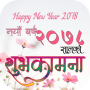icon शुभकामना -Happy New Year(Naya Barsa) 2078 Status