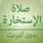 icon com.salatalistikhara.istikharaprayer 5.0