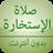 icon com.salatalistikhara.istikharaprayer 7.6