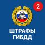 icon РосШтрафы Штрафы ГИБДД с фотографией оплата онлайн