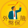 icon 外幣保險業務員-110年全新測驗題庫(附難題解析)