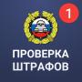 icon ru.gibdd_pay.app