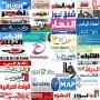 icon صحف و جرائد العالم العربي