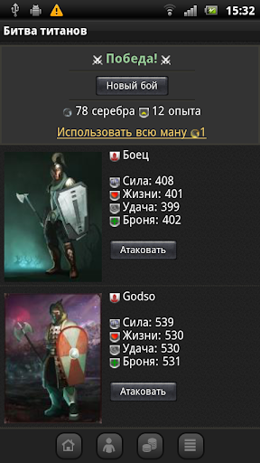 Titan Wars Online RPG Battle