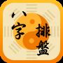 icon 八字排盤-生辰八字算命盤,風水五行占卜