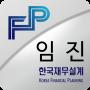 icon 한국재무설계 임진