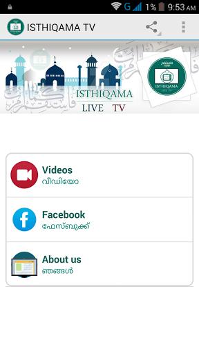 ISTHIQAMA TV
