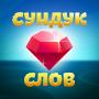 icon Сундук слов